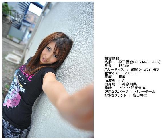 东京热 n0462 松下百合