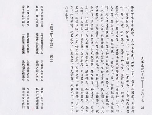【佛说观无量寿佛经图文】--【莲池佛地】编辑 (非常精美图片,大力图片