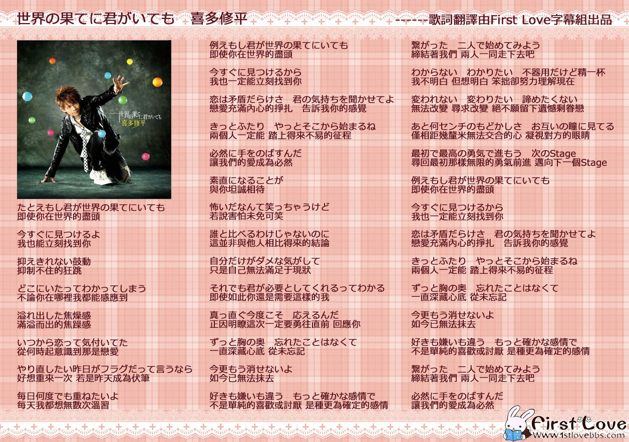 【资源】世界一初恋2op&ed&1992ost专辑在线下载