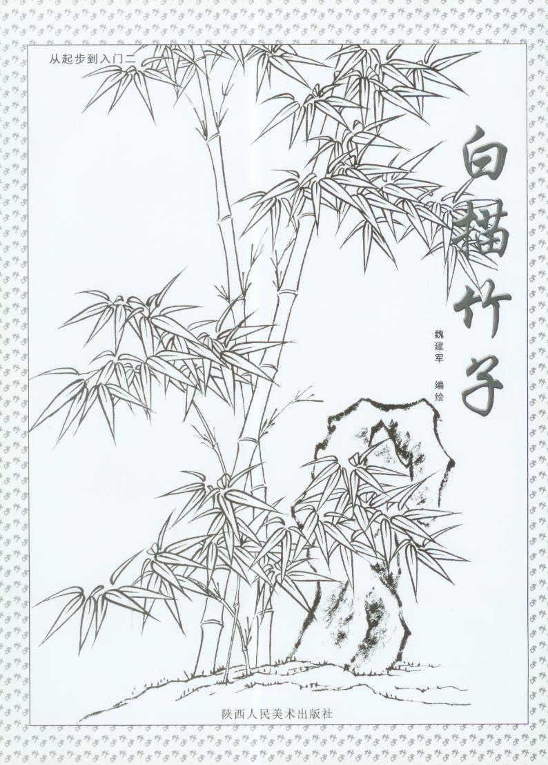 竹子 画家素描画稿竹子画2幅 自此,因为他用铅笔画图片