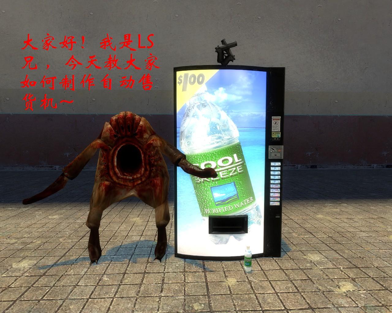 【gmod教程】 教你如何制作自动售货机