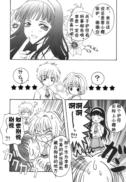 汉化漫画 小樱与小狼的不思议护符高清图片