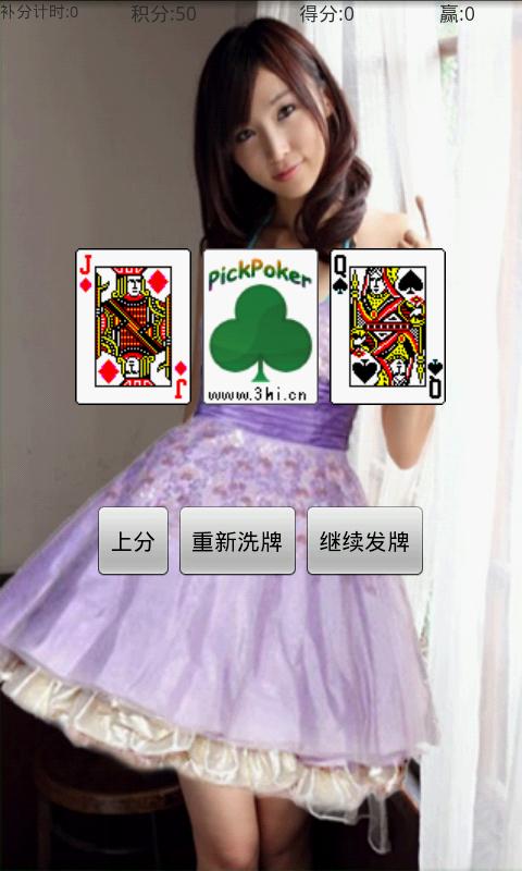 三合美女猜扑克 应用截图