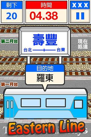 免費遊戲App 台湾铁路 阿達玩APP