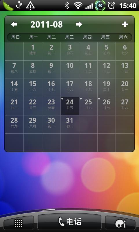 365日历+-应用截图图片