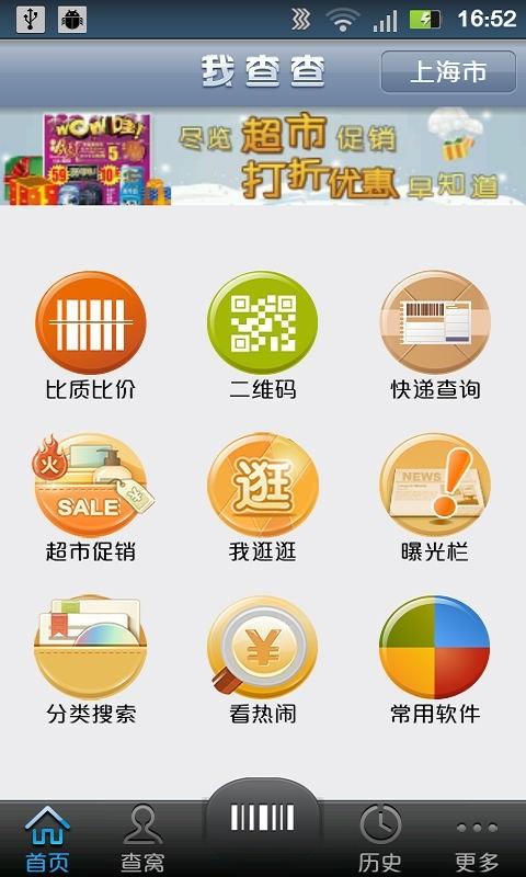 NAVER まとめ【中国語無料便利アプリ】中国出張者、駐在員、留学生に便利な中国語無料iOSアプリ【…