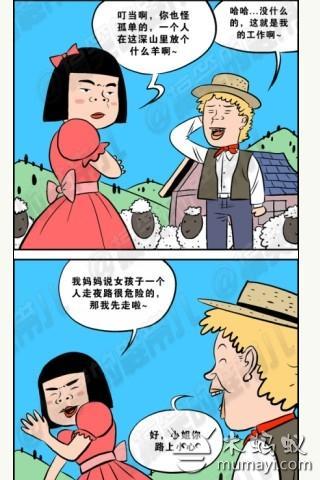 关键字:漫画 内涵