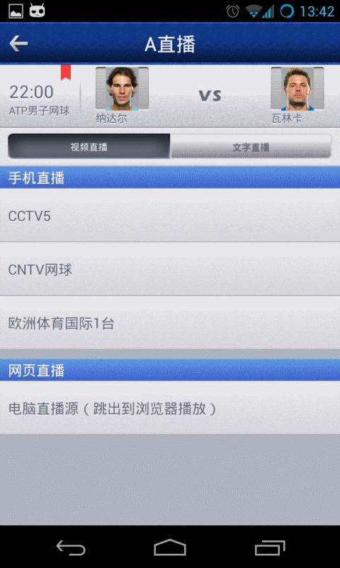 直播安卓客户端致力于费提供n直播