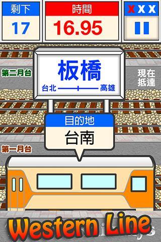 免費遊戲App|台湾铁路|阿達玩APP