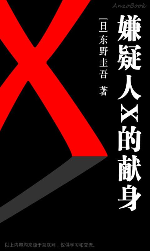 嫌疑人x的献身-应用截图图片