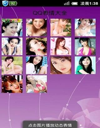 qq表情大全-百度应用图片
