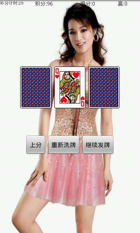 游戏 卡片棋牌 三合美女猜扑克