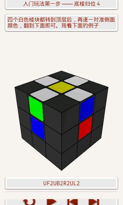 魔方教程一步一步图解 魔方小站 魔方教程 sq1魔方教程图解 魔方高级图片