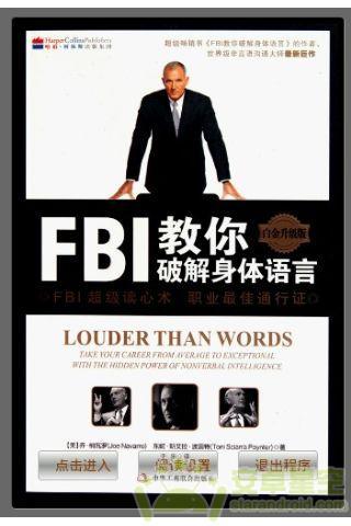 fbi教你破解身体语言全集图片