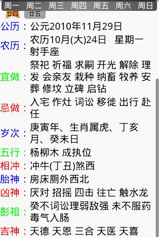 手机日历-应用截图图片