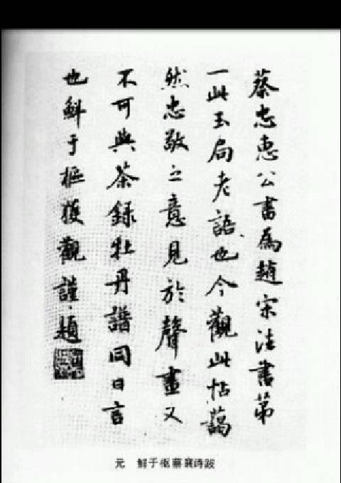 中华历代书法诗词名帖精品典藏图片