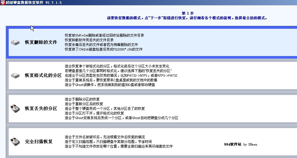 超级硬盘数据恢复软件破解版第2 步