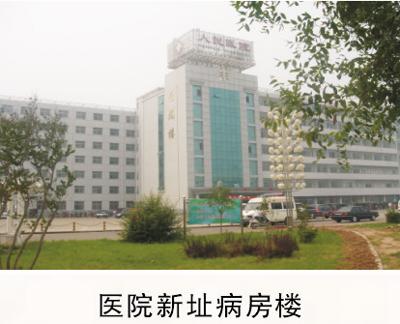 襄城县人民医院