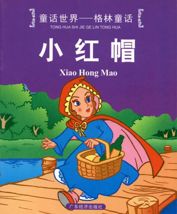 《小红帽》格林童话故事,小红帽是德国童话作家格林的童话《小红帽》图片