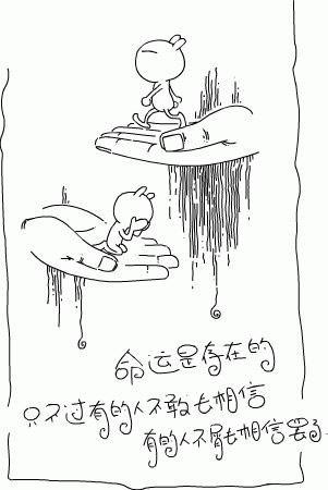 可爱兔斯基的40句名言 - 凌竹 - 凌竹的博客