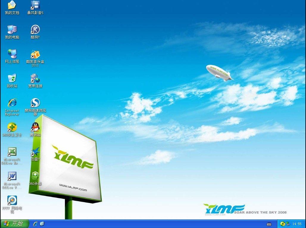 雨林木风Ghost XP SP3 装机版 2012 系统故障与优化