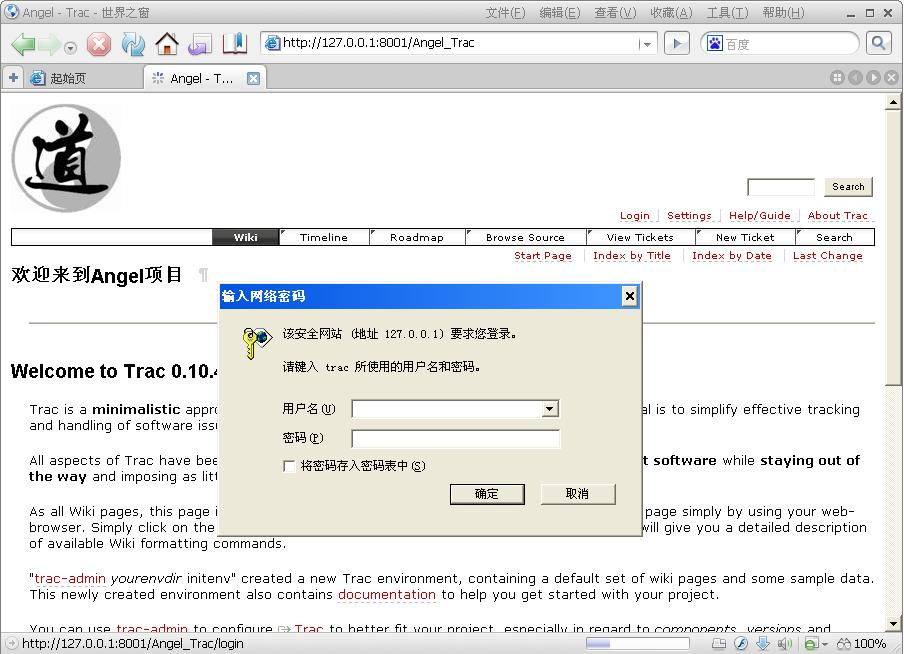 Trac系列用户管理和身份验证 - Apple tree - APPLE TREE