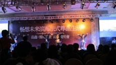 11月20号,磊鑫路滨海壹号产品说明会圆满结束
