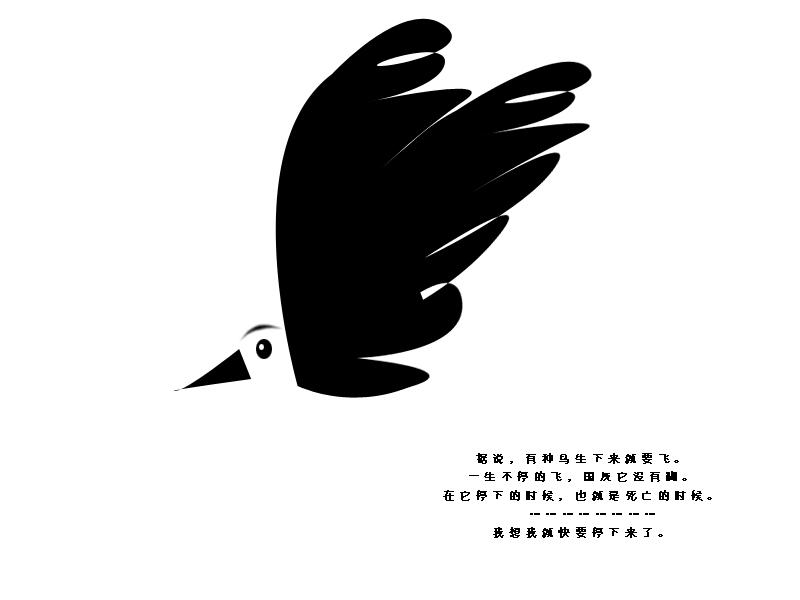 一种没有脚的鸟_有一种没有脚的鸟一开始就会飞到死才会落地