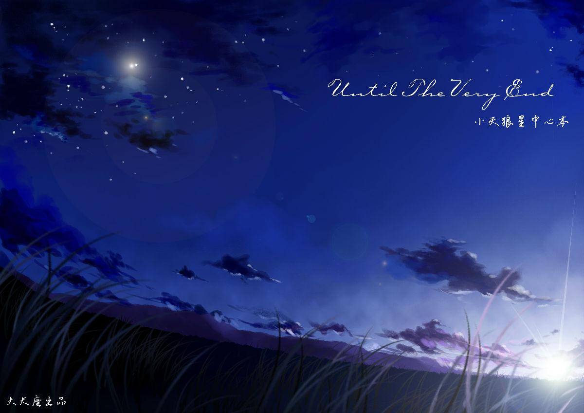 【调查】小天狼星本《until the very end》印量调查