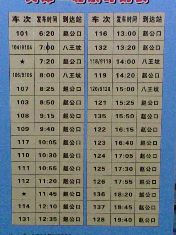 长途汽车 和火车 时刻表 (600x800,k)-天津长途汽车时刻表图片