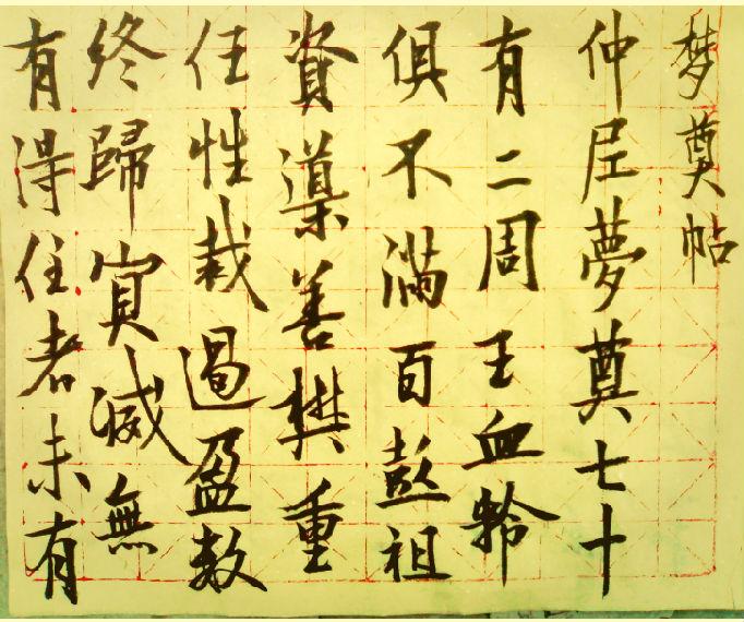 今字笔画-老师, 今我在《启功行书技法》看见 欧阳询的《梦奠帖》就临了一下