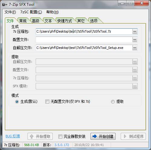 7-Zip 高级自解压文件生成工具