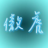 么制作YY频道头像 我们公会叫 彡绝版灬傲虎图片