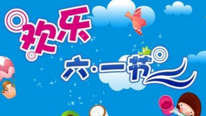 03:40  腾讯视频 六一儿童节文艺汇演舞蹈《大梦想家》  03:41  播视