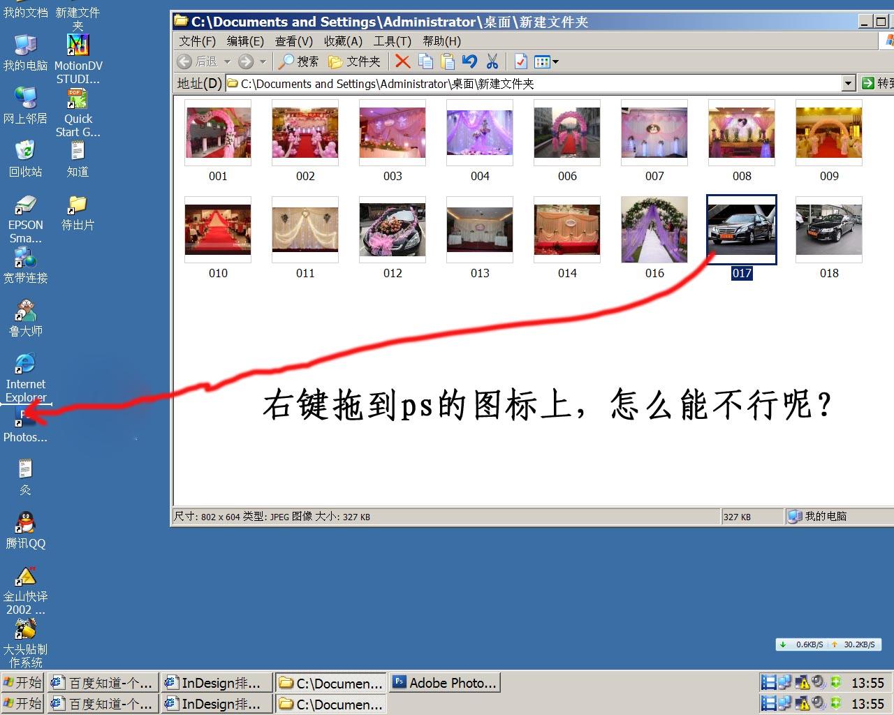 indesign教程 InDesign排版软件应用教程 印刷排版系统图片