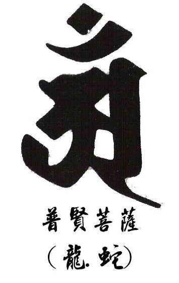 普贤菩萨半甲纹身 普贤菩萨纹身禁忌 普贤菩萨坐骑纹身高清图片