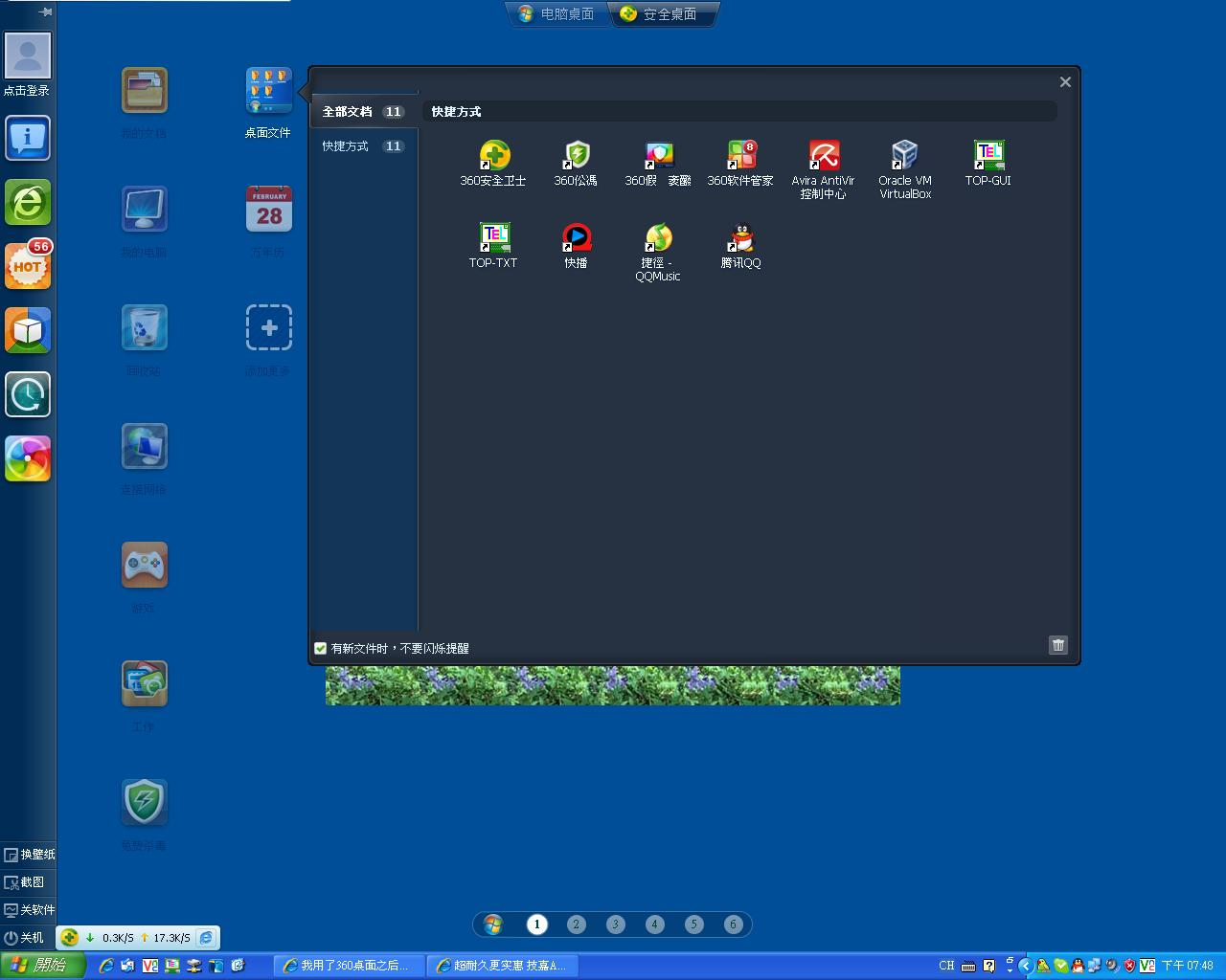 电脑桌面图标都没了 个性电脑桌面图标下载 电脑桌面怎么变小了