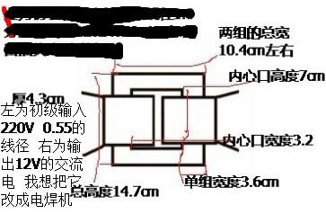 普通电焊机如何改动铁芯电焊机图片