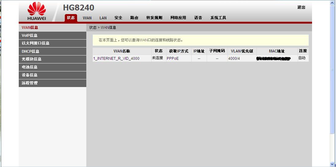 华为hg820与安卓手机wifi问题