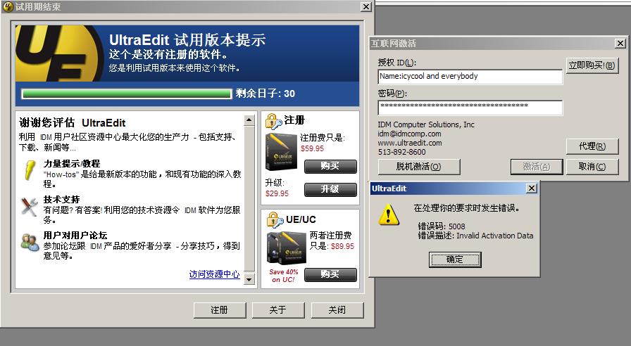 ultraedit 17.0.1030.0求授权id和激活码图片