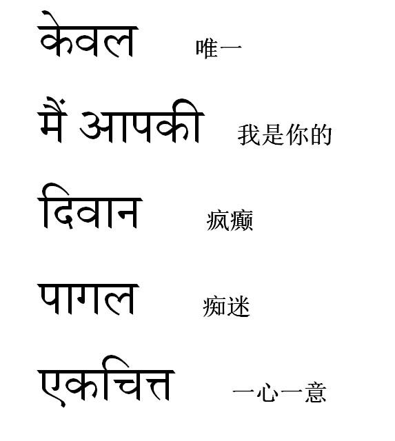 经典梵文纹身翻译对照素材图片图片
