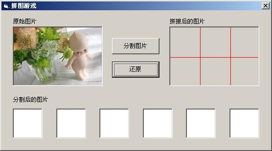 拼图分割图图片
