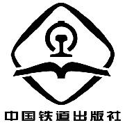中国铁道出版社电话_中国铁路地图集中国铁道出版社组织图书
