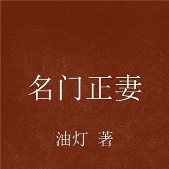 嫡女正妻_百度百科