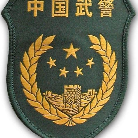 中国人民武装警察部队