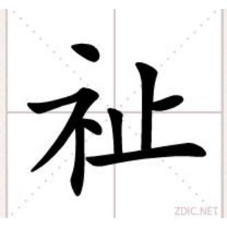 骉d-F/_顺颂商祺_百度百科