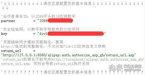 config.asp页面配置-支付宝快捷登录接口调用方法图片