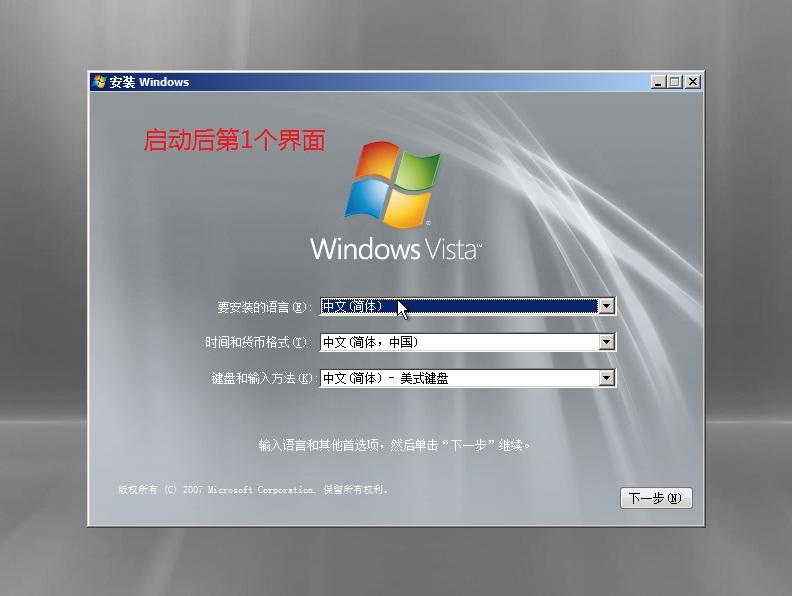 简体中文 windows vista/server2008 sp2 x86 aio