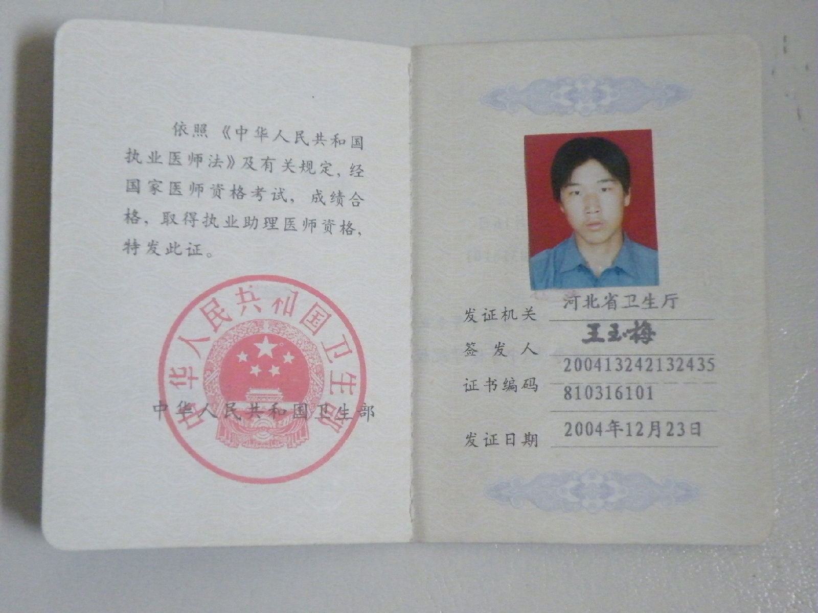 潘集黑社会李大军照片_淮南潘集黑社会人物图片