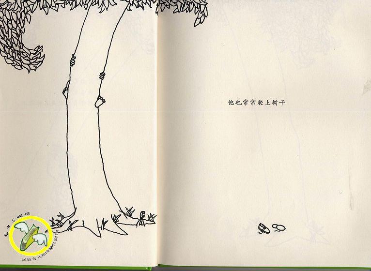 爱心树的故事ppt_爱心树绘本图画图片展示_爱心树绘本图画相关图片下载